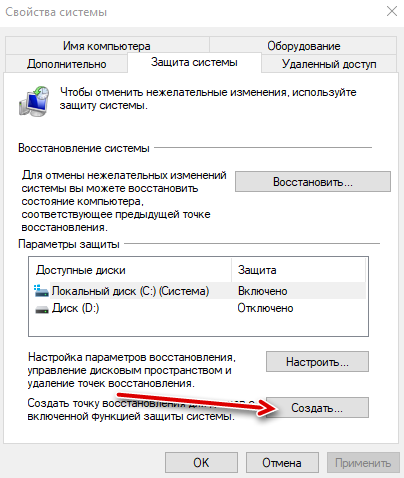 создать точку восстановления windows 10