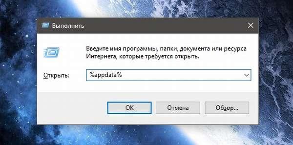 Как открыть папку с данными приложений