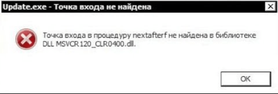 Точка входа в процедуру nextafterf не найдена в msvcr120_clr0400.dll