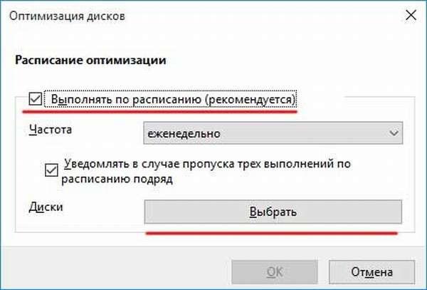 Выключение автооптимизации дисков в Windows 10
