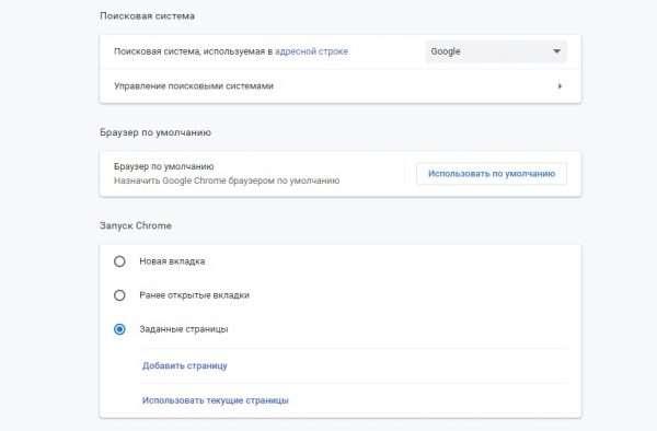Основные настройки Google Chrome