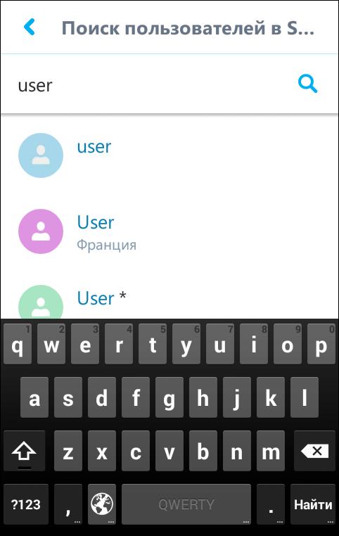 Выбор нужного абонента из списка доступных в Skype