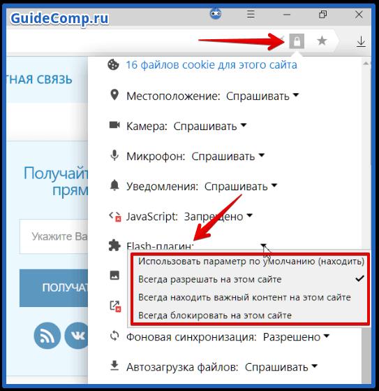 как запустить flash player в яндекс браузере