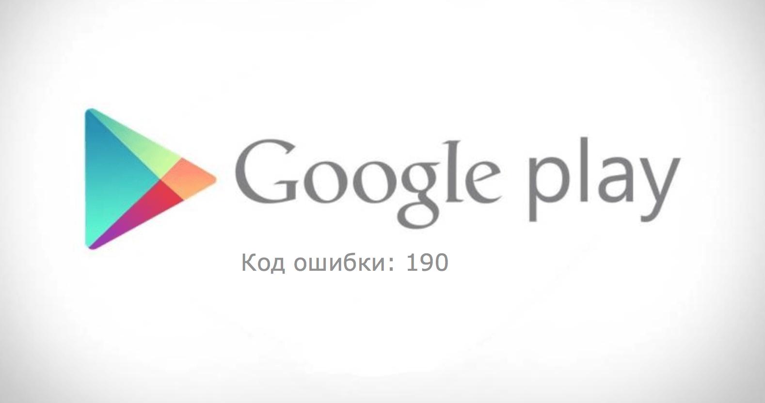 Код ошибки 190 в Google Play