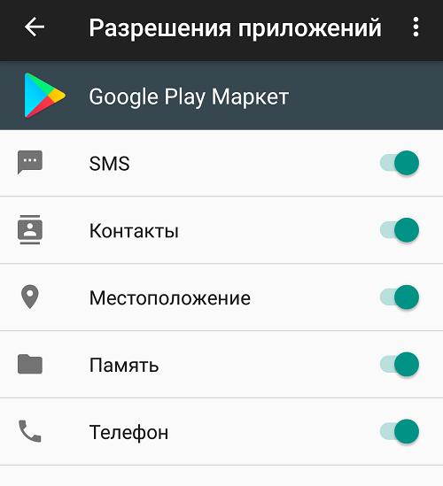 Как дать, отключить или изменить разрешение приложению на Android?