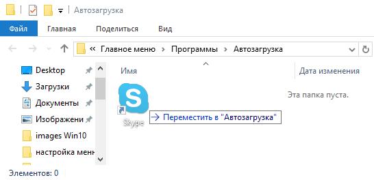 Папка автозагрузки приложений Windows 10
