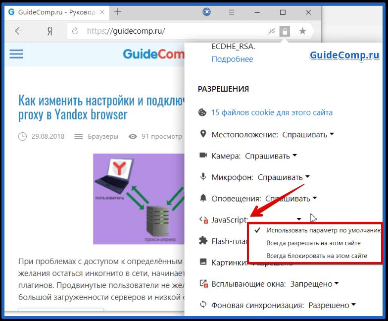 javascript включить в яндекс браузере андроид