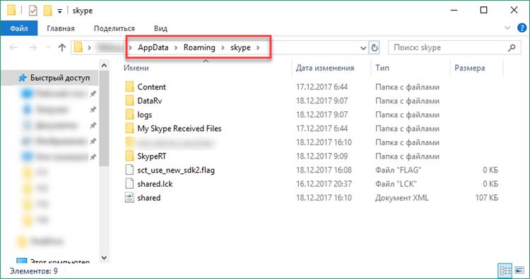 Место хранения временных файлов Skype