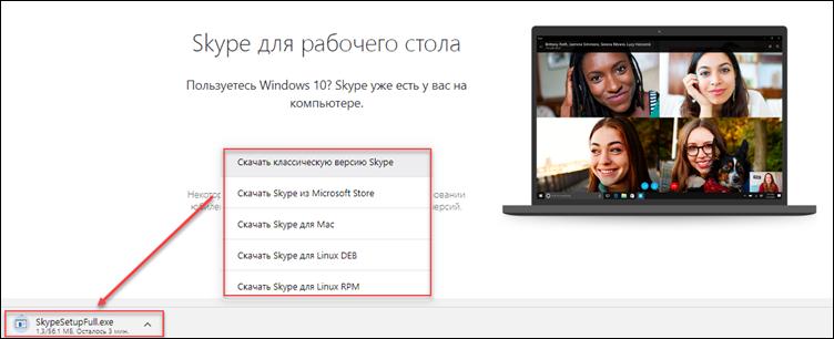 Загрузка актуального дистрибутива Skype