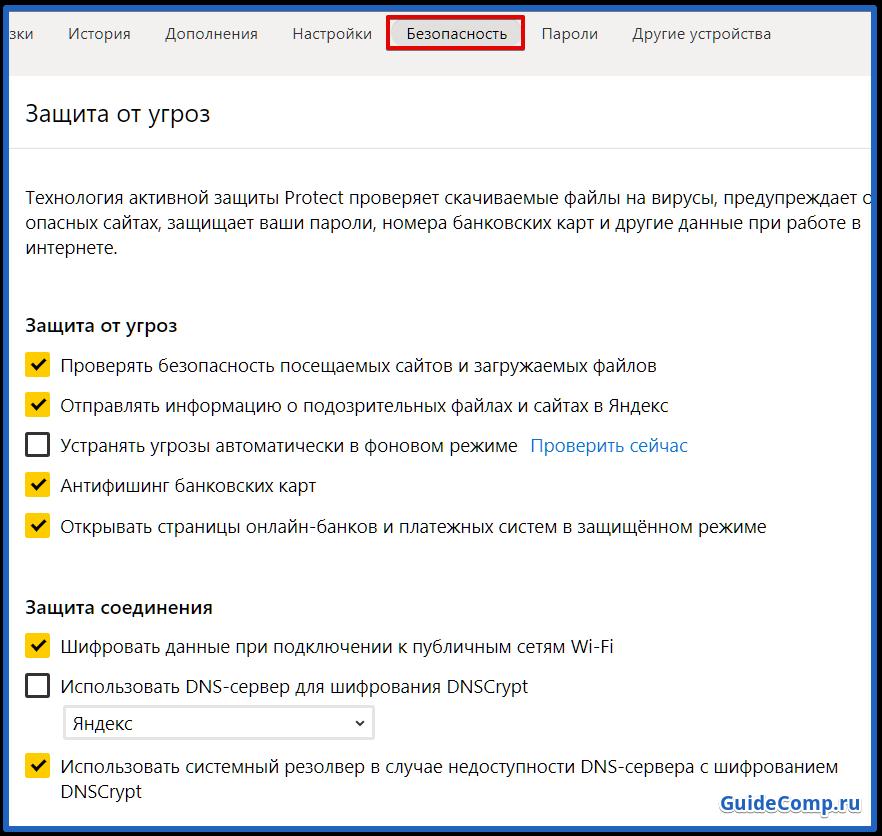 параметры яндекса веб-обозревателя