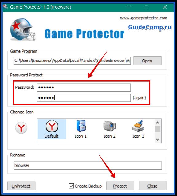 можно ли поставить пароль на браузер яндекс