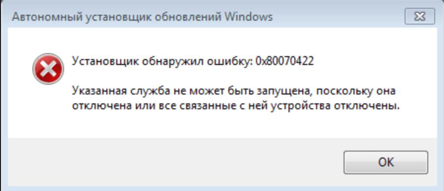 Ошибка 0x80070422 в установщике Windows