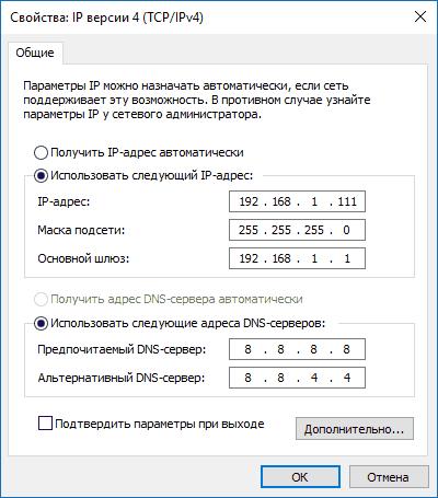 Основные IP-настройки локальной сети в Windows 8/10