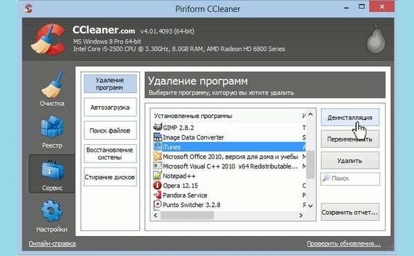 Удаление Origin в CCleaner