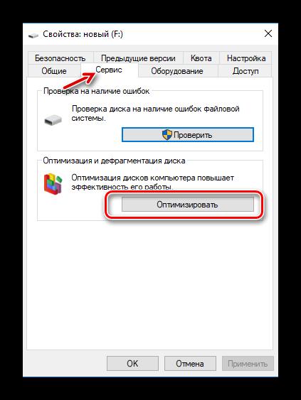 оптимизация диска windows 10