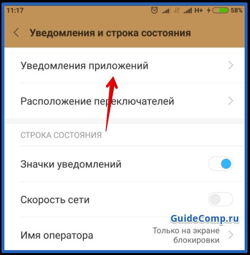 блокировка пуш оповещений в яндекс браузере