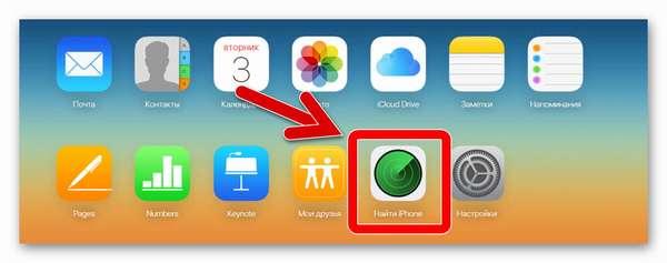 функция найти айфон в icloud