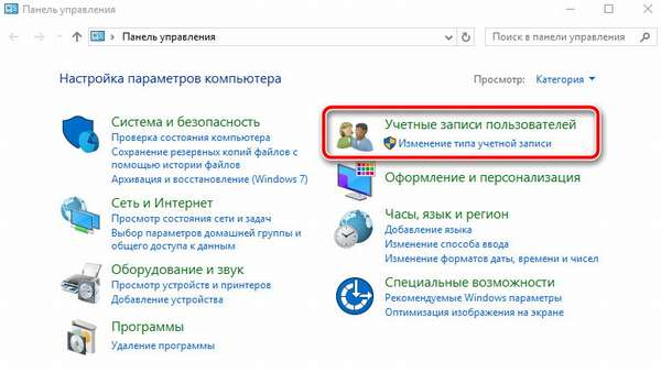 учетные записи windows 10