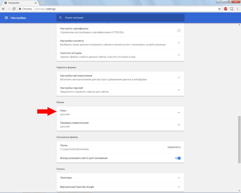 Как перевести страницу в Гугл Хром