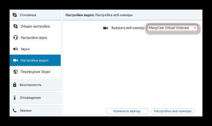 Выбор виртуальной камеры для перевернутого изображения Skype