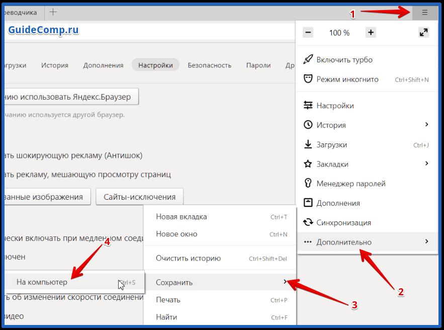 сервис свойства браузера яндекс где найти