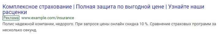 Третий заголовок и вторая строка текста в Google AdWords