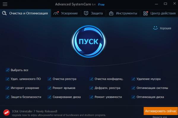 Интерфейс программы Advanced SystemCare