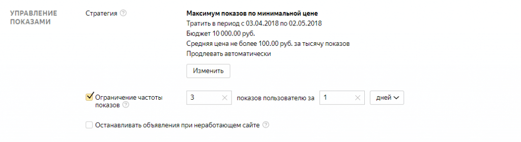 Медийные кампании в Яндекс.Директе
