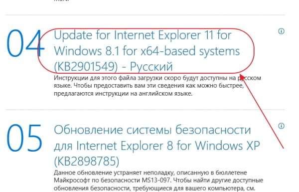 Выбор обновления для веб-браузера Internet Explorer