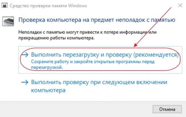 Окно «Средство проверки памяти Windows»