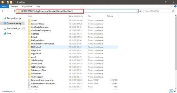 Как открыть папку с профилями Chrome