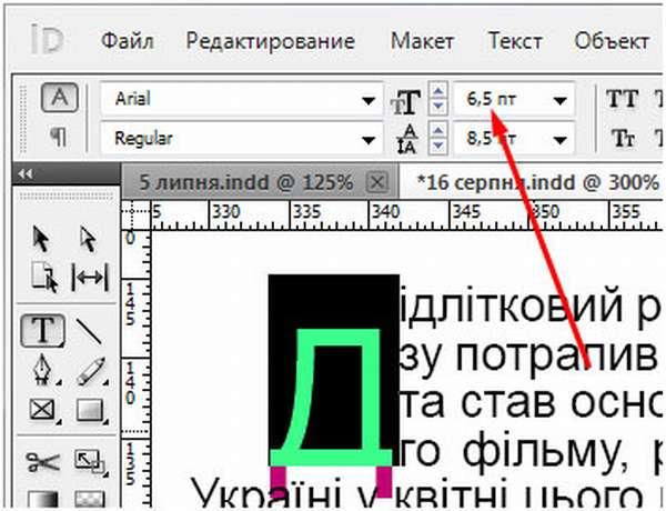 налазит буквица не текст в индизайне