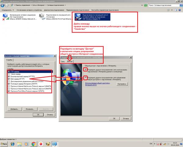 Инструкция по открытию общего доступа к Сети на Windows 7