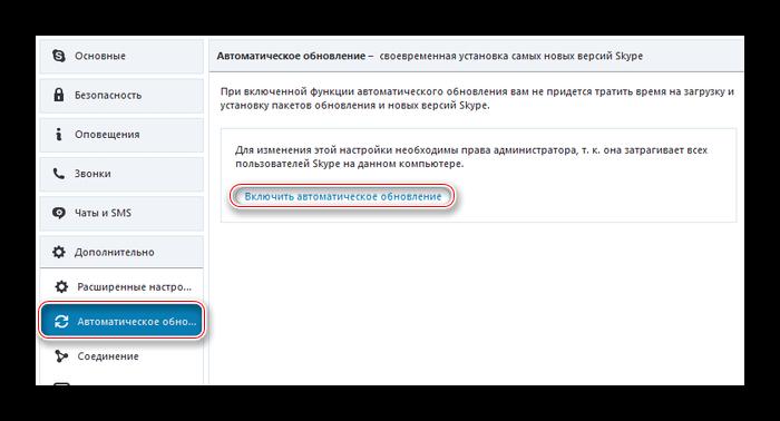 Включение автоматического обновления Skype