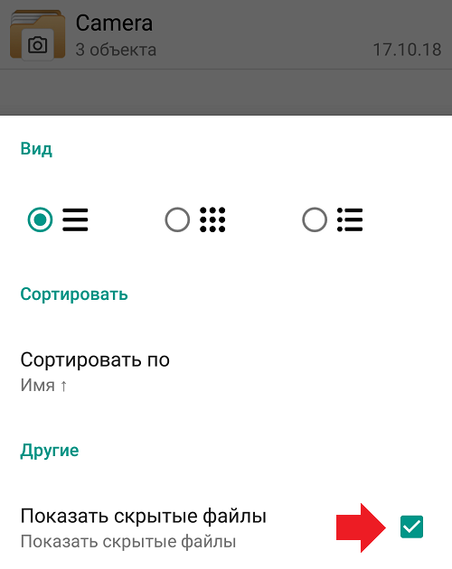 Смартфон на Android пишет: нет уменьшенного изображения. Как исправить?