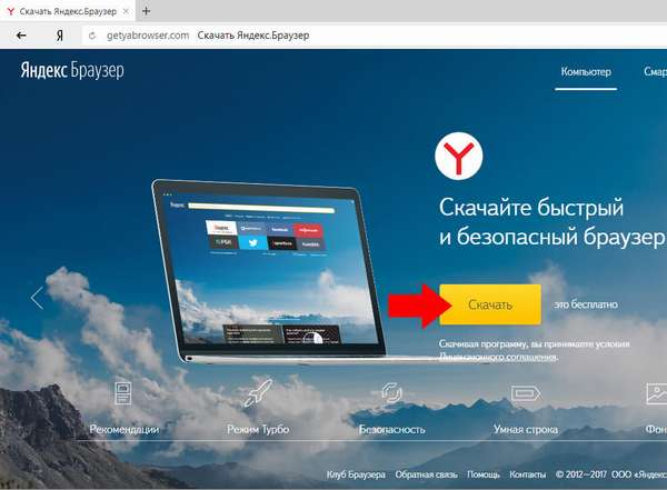 Скачивание Яндекс Браузера