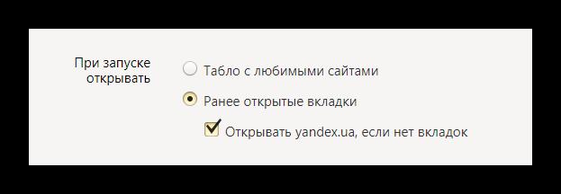 начальная страница яндекс браузер