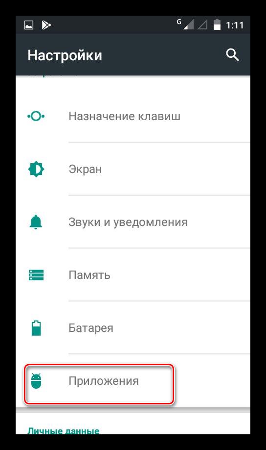 Приложения Android