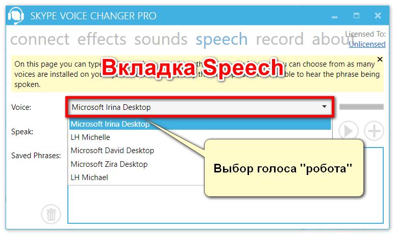 Вкладка Speech в Skype Voice Changer