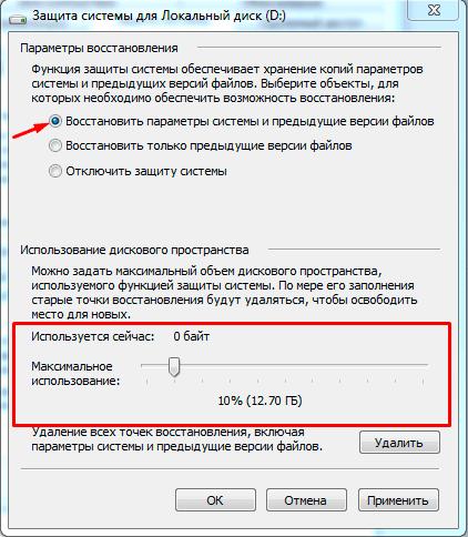 Точки восстановления Windows 10, 8, 7: как создать и управлять