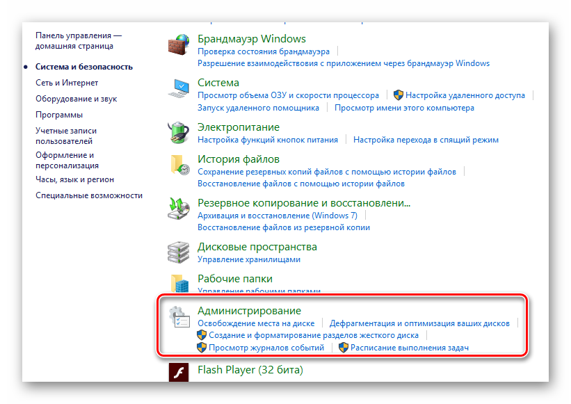 администратирование windows 10