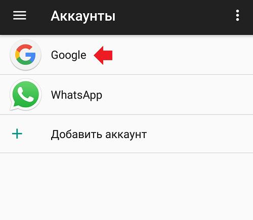 Как отключить синхронизацию на Андроиде?