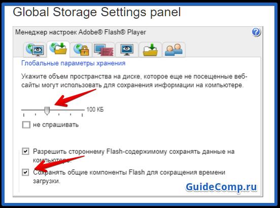 наладить adobe flash player в яндекс браузере
