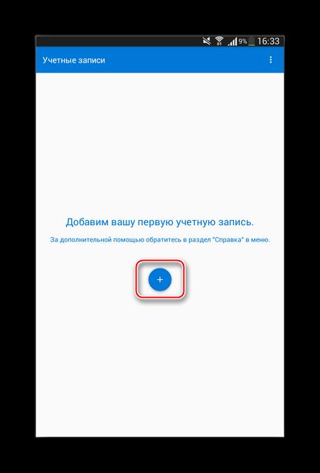 Добавление аккаунта в Microsoft Authenticator