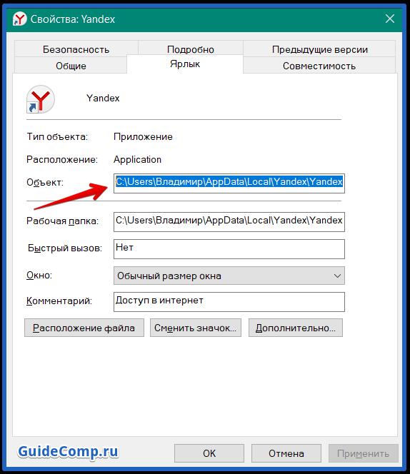 как перезапустить yandex веб-обозреватель на ноутбуке