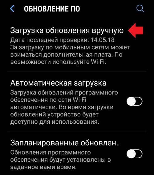 Обновление ПО на Android (Samsung): что это такое?