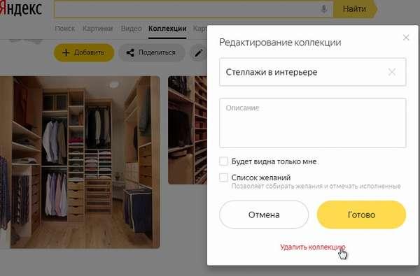 Удаление Яндекс коллекции