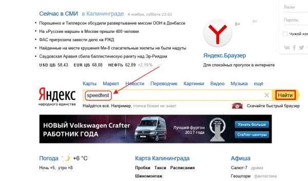 Главное окно поисковой системы Яндекс