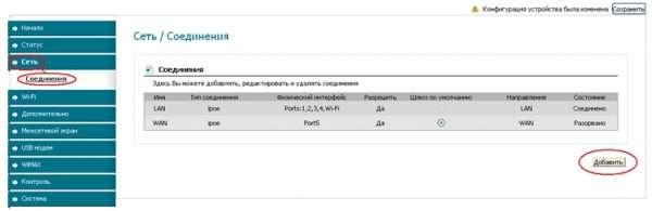 Создание нового профиля для связ PPPoE на DIR-655