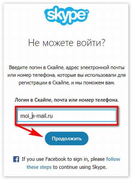 Ввод e-mail для восстановления скайп